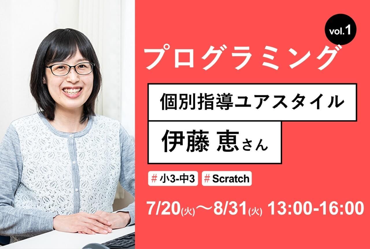 7/20(火)~8/31(火)